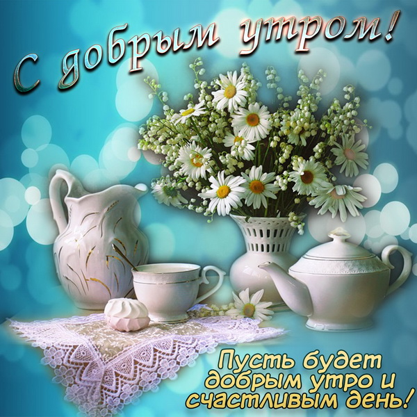 Пусть будет утро добрым и счастливым день