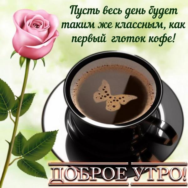 Пусть весь день будет таким же классным как первый глоток кофе