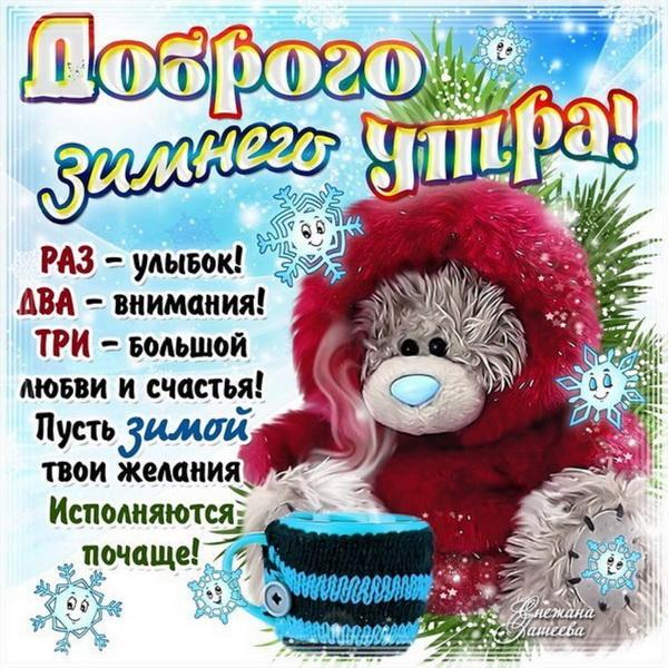 Картинка с пожеланием доброго утра зимой