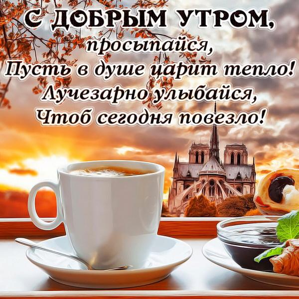 Открытка с пожеланием доброго утра