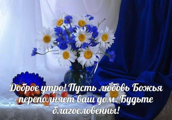 С добрым утром - пусть любовь Божья переполняет ваш дом
