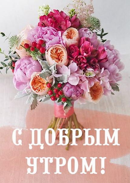 Открытка с цветами и пожеланием доброго утра