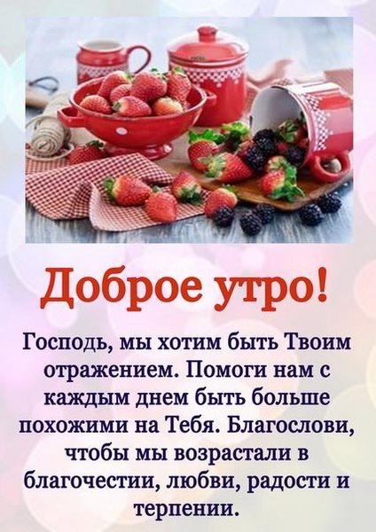 Православная картинка с добрым утром