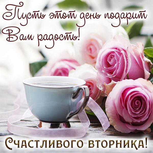Счастливого вторника