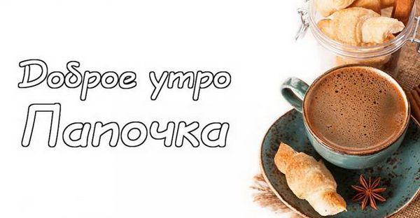 Картинка чашка кофе и круассаны