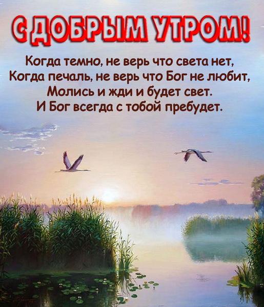 С добрым утром - Бог всегда с тобой пребудет