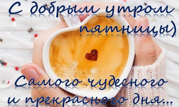 Желаю самого чудесного и прекрасного дня