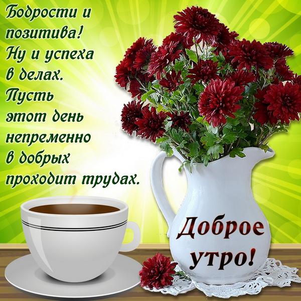 Бодрости и позитива тебе на весь день