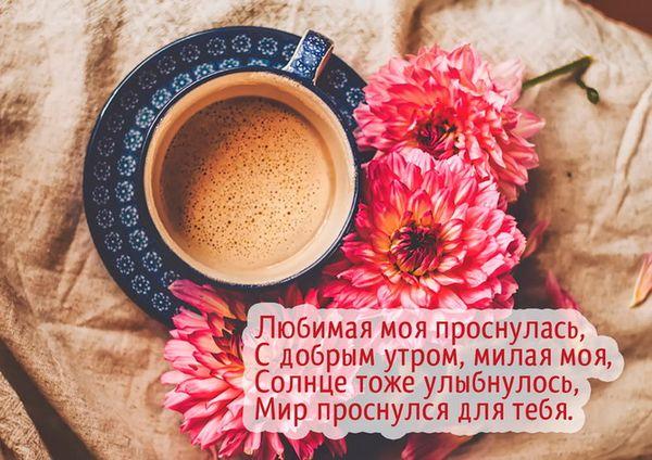 Искреннее пожелание с добрым утром любимой