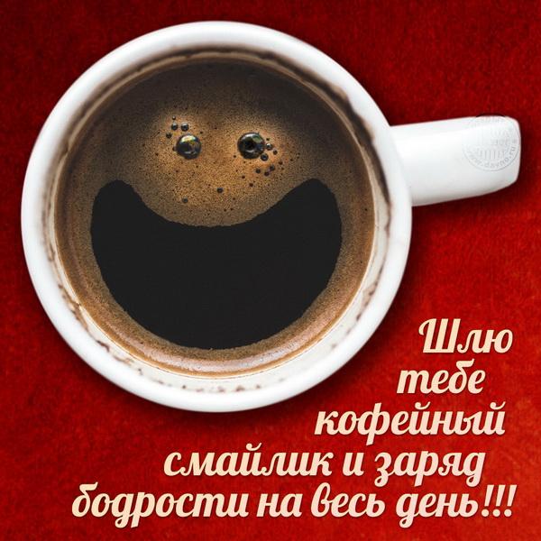 Шлю тебе кофейный смайлик и заряд бодрости на весь день