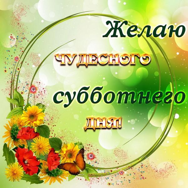 Желаю чудесного субботнего дня