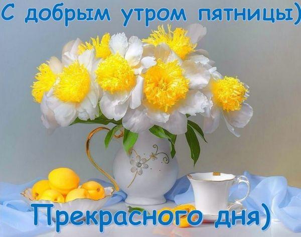 Открытка с пожеланием доброго утра в пятницу