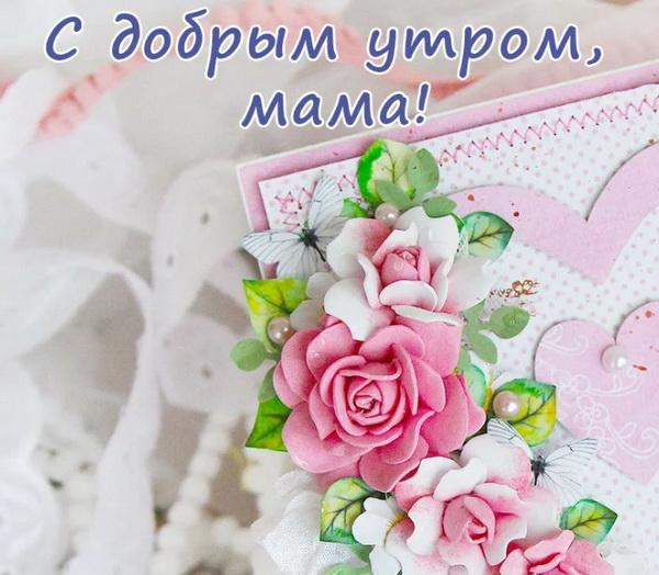 Открытка с цветами ранним утром маме