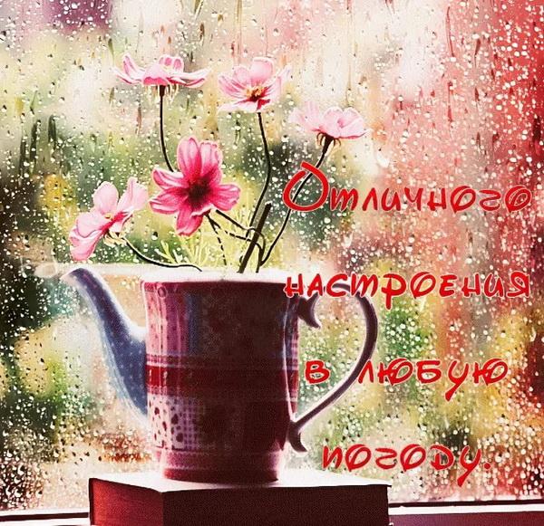 Надпись хорошего настроения в любую погоду картинки
