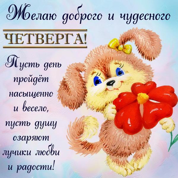 Желаю доброго и чудесного четверга