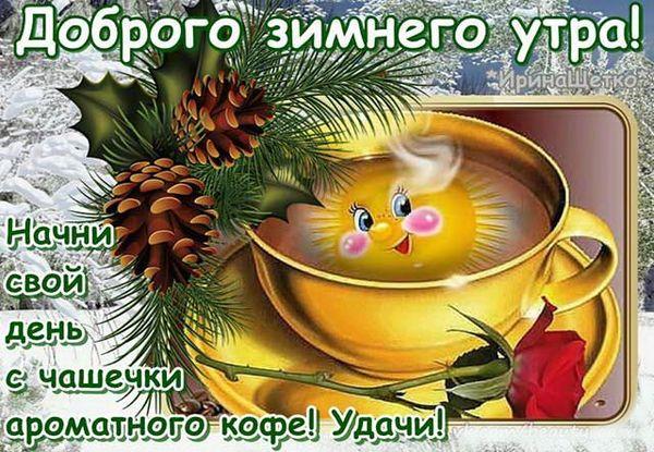 Пожелание доброго зимнего утра