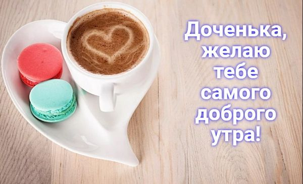 Кофе и сладости с утра любимой дочке