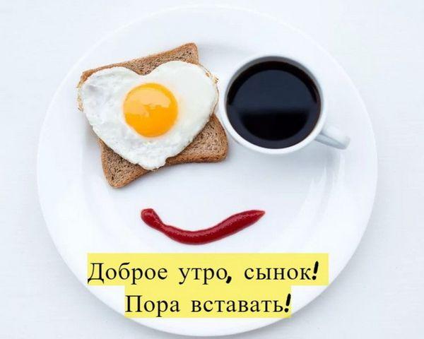 Кофе с яичницой любимому сыну