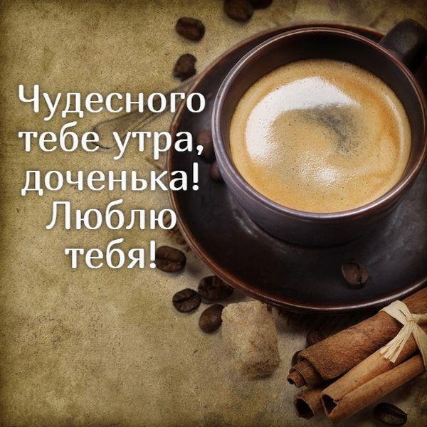 Доченька, люблю тебя и желаю чудесного утра