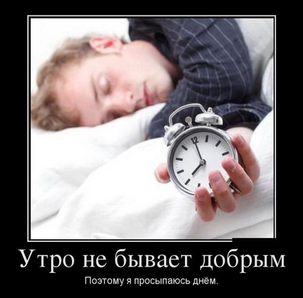 Утро не бывает добрым - поэтому я просыпаюсь днем