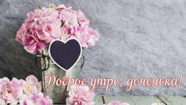 Букет цветов и пожелание доброго утра доченьке