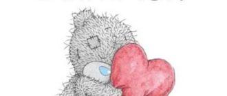 Картинка с плюшевым мишкой и пожеланием доброго утра сыночку