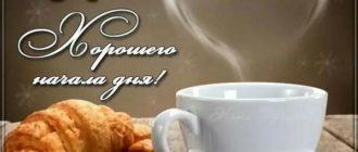 Ароматный кофе и круассан ранним утром