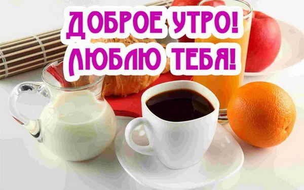 Доброе утро - люблю тебя