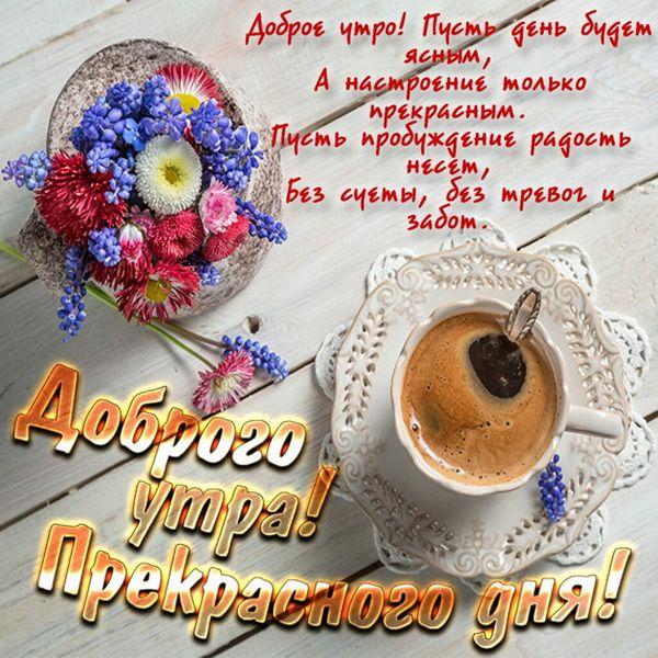 Картинка с пожеланием доброго утра и прекрасного дня