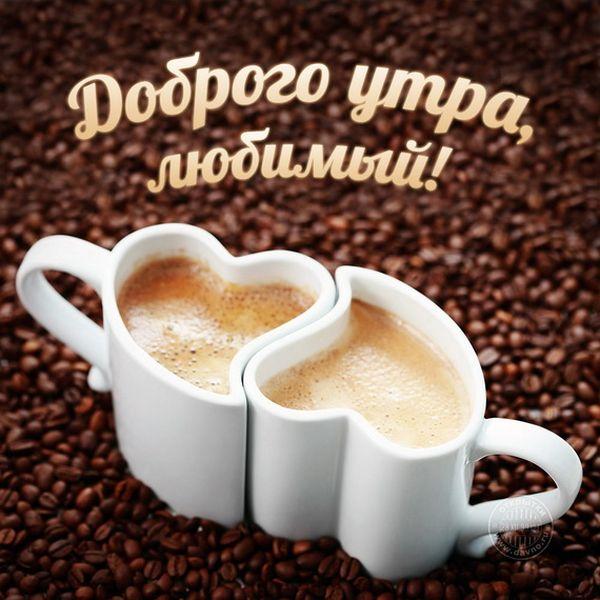 Красивая открытка любимому с добрым утром