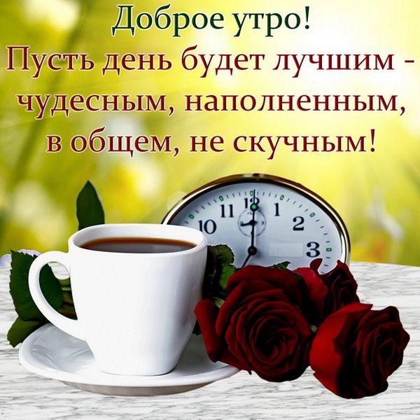 Позитивное пожелание с добрым утром