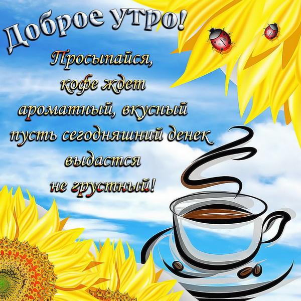Просыпайся - тебя ждет ароматный кофе