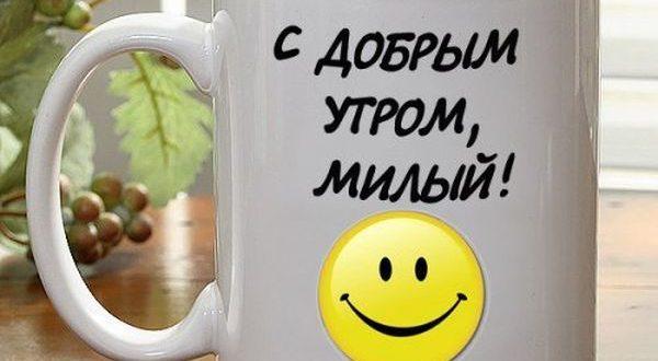 С добрым утром, мой милый