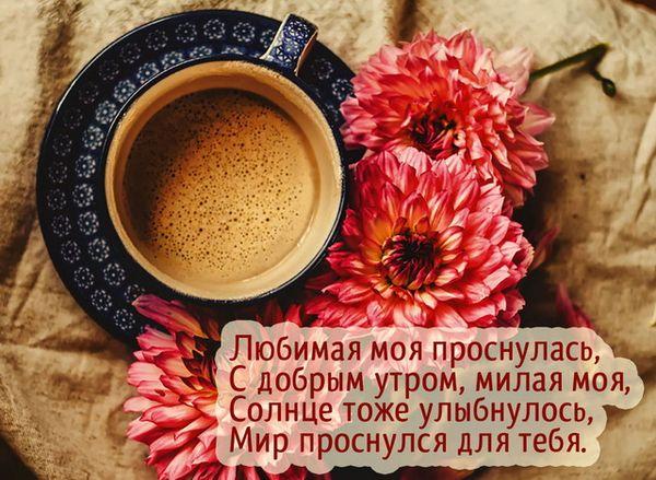 СМС пожелание с добрым утром любимой