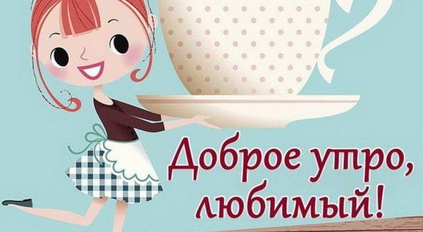 Желаю тебе хорошего дня, мой любимый