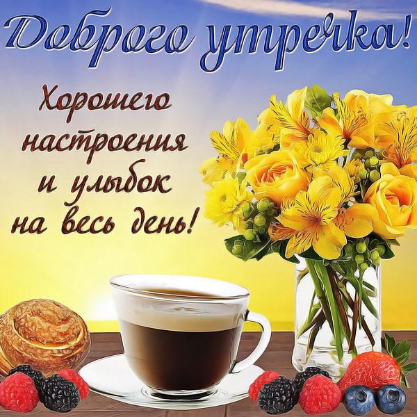 Искреннее пожелание с добрым утром