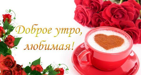 Кофе и красные розы с утра любимой