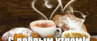 Кофе и печенье любимой с раннего утра