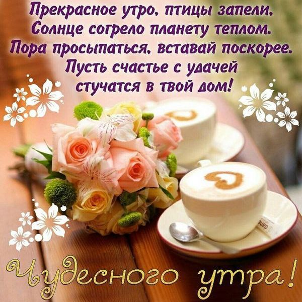 СМС пожелание доброго утра