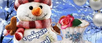 Снеговик желает доброго утра