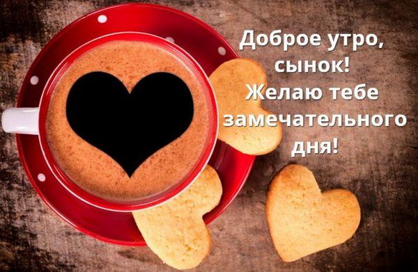 Кофе с печеньем ранним утром сыну