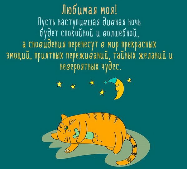 Пожелание спокойной ночи любимой женщине