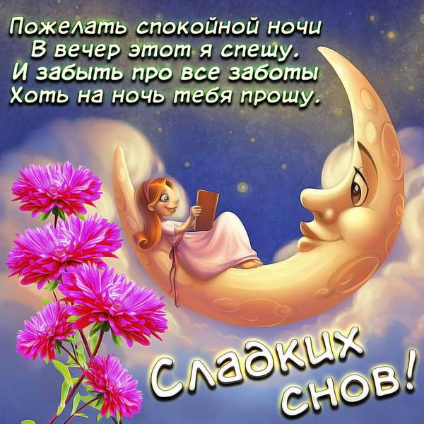 Картинка с пожеланием сладких снов женщине