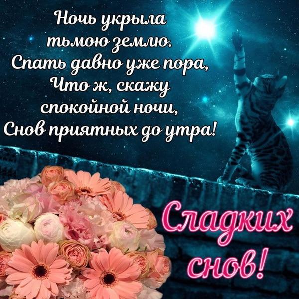 Красивое пожелание спокойной ночи