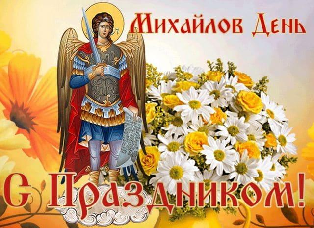 Михайлов день - с праздником!