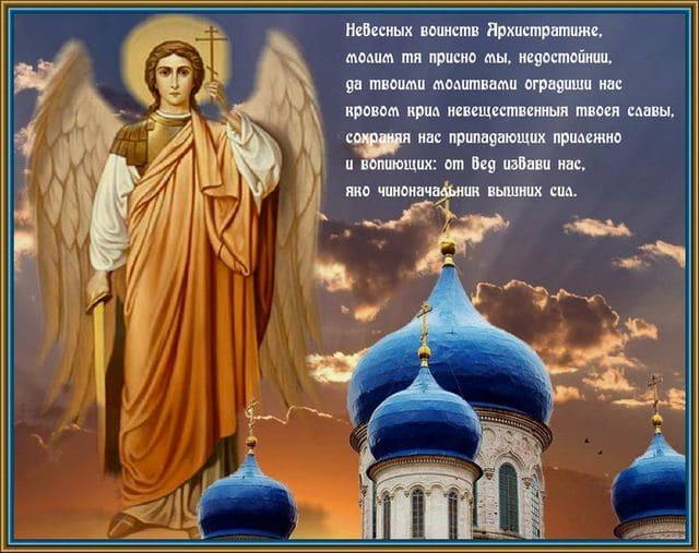 Картинка с молитвой на день Архангела Михаила