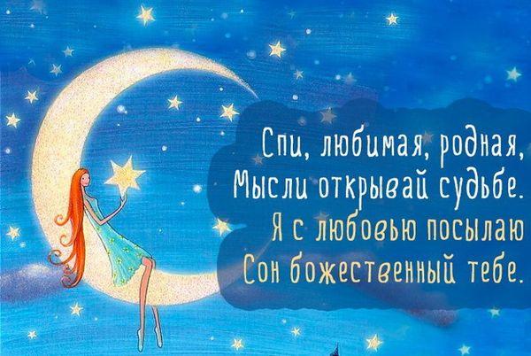 Красивая картинка спокойной ночи женщине