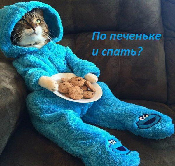 По печеньке и спать