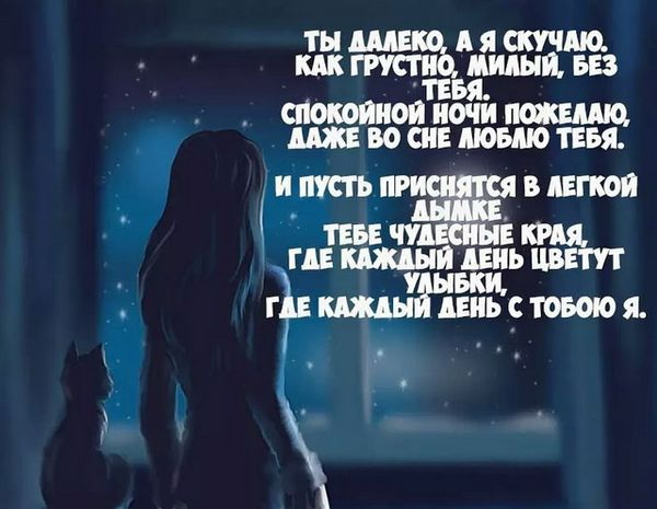 Пожелание спокойной ночи в стихах любимому