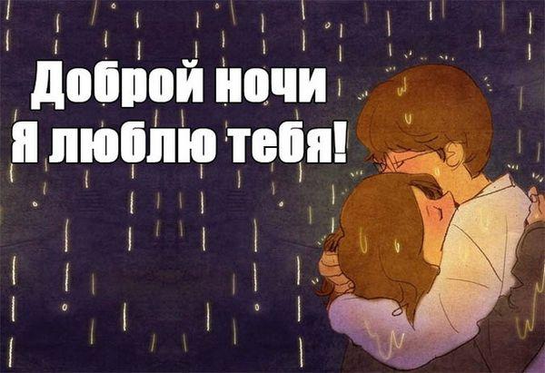 Доброй ночи - я люблю тебя